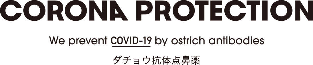 CORONA PROTECTION We prevent COVID-19 by ostrich antibodies